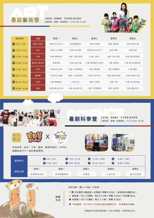 2018畫班暑假DM0515_反